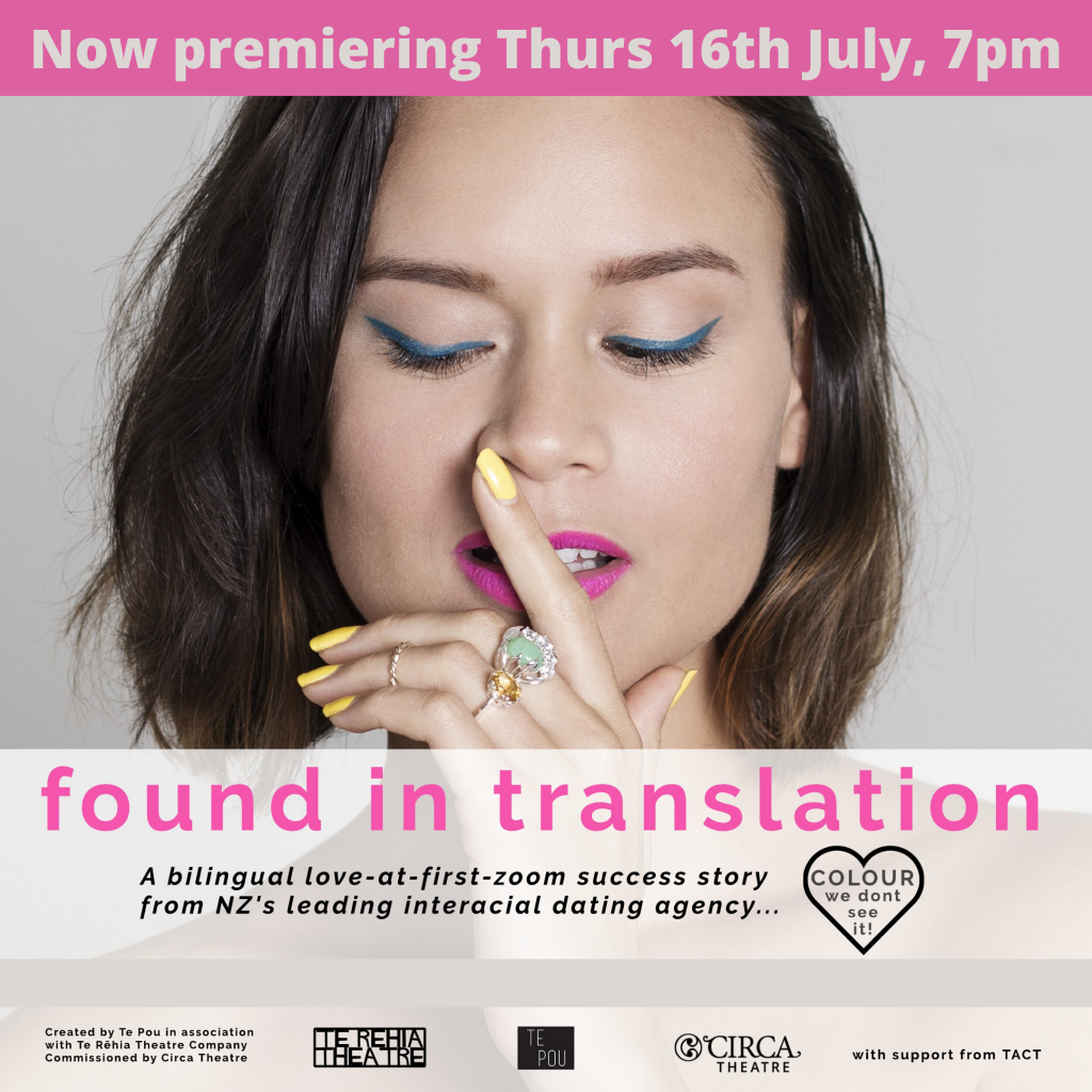 Now premiering Thurs 16th July, 7pm (1)
